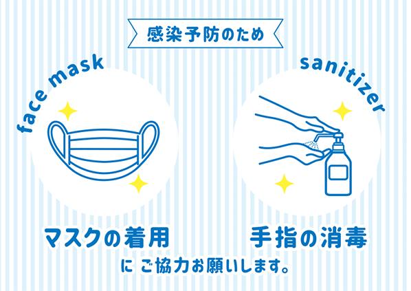 マスク・消毒.png