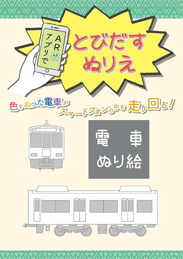 電車塗り絵-1.png
