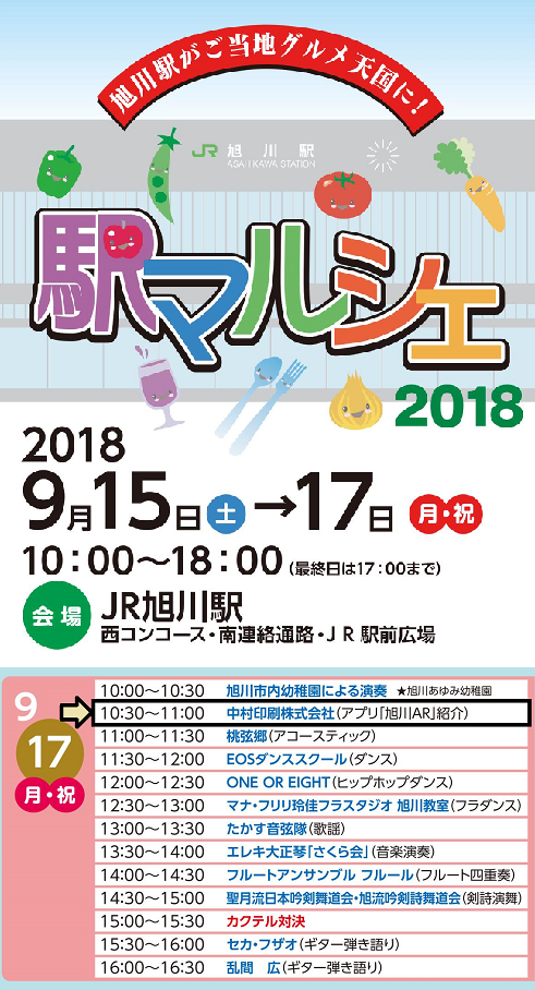 【サイズ変更】H30駅マルシェステージイベント.png