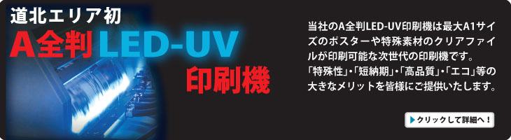 LED-UV