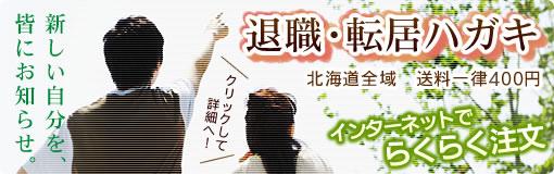 banner-tenkyo2b.jpg