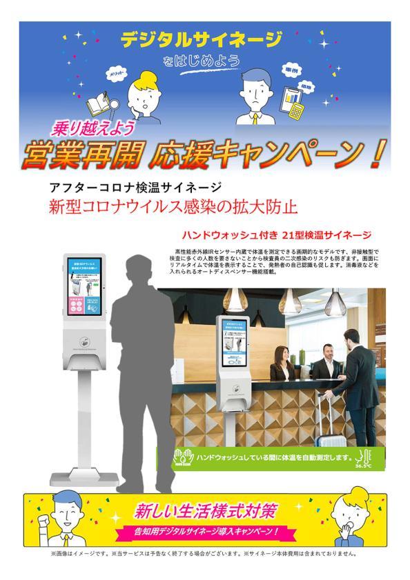デジタルサイネージ表_中村印刷ver._21.jpg