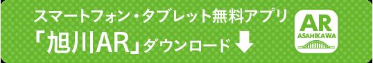 asahikawaAR_DL.png