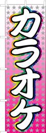 のぼり04
